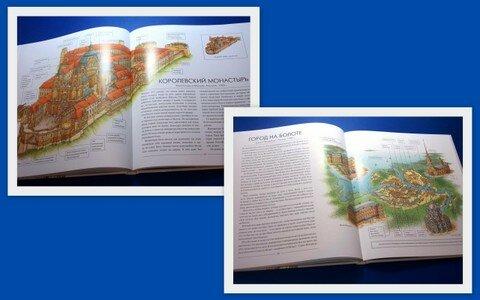 06-Книги великие здания и спасательные машины5