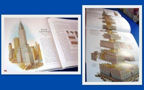 08-Книги великие здания и спасательные машины7